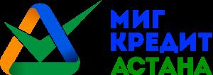 Кредит под залог недвижимости от компании МиГ Кредит Астана
